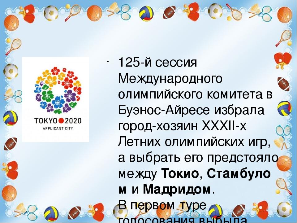 125-й сессия Международного олимпийского комитета в Буэнос-Айресе избрала город-хозяин XXXII-х Летних олимпийских игр, а выбрать его предстояло меж...