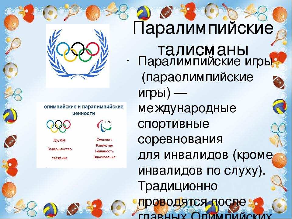 Паралимпийские талисманы Паралимпийские игры (параолимпийские игры)— международные спортивные соревнования дляинвалидов (кроме инвалидов по слух...