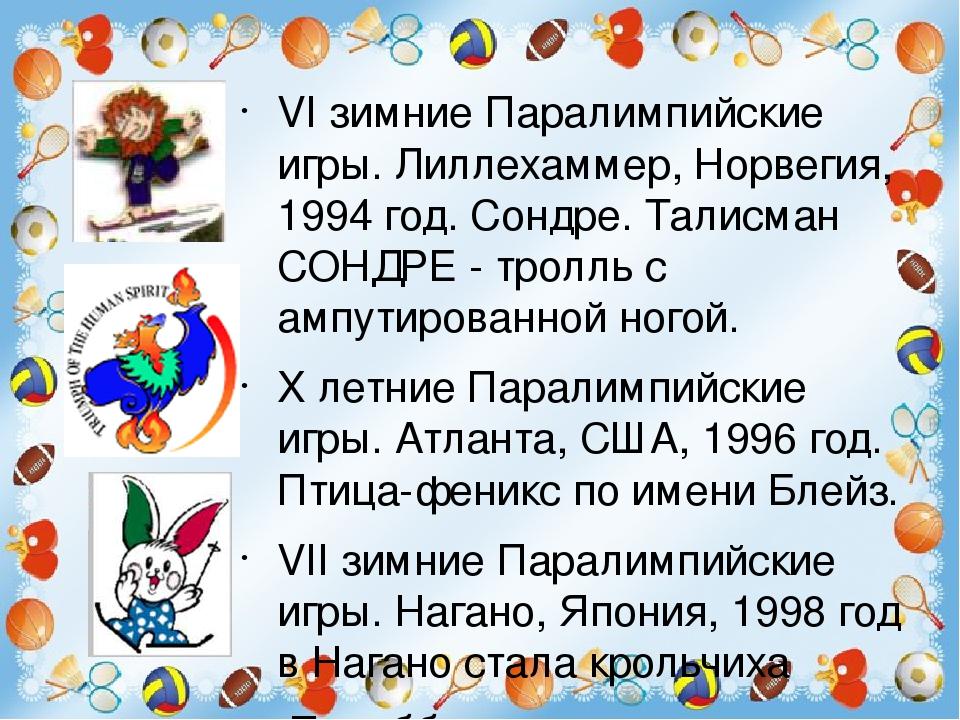 VI зимние Паралимпийские игры. Лиллехаммер, Норвегия, 1994 год. Сондре. Талисман СОНДРЕ - тролль с ампутированной ногой. X летние Паралимпийские иг...
