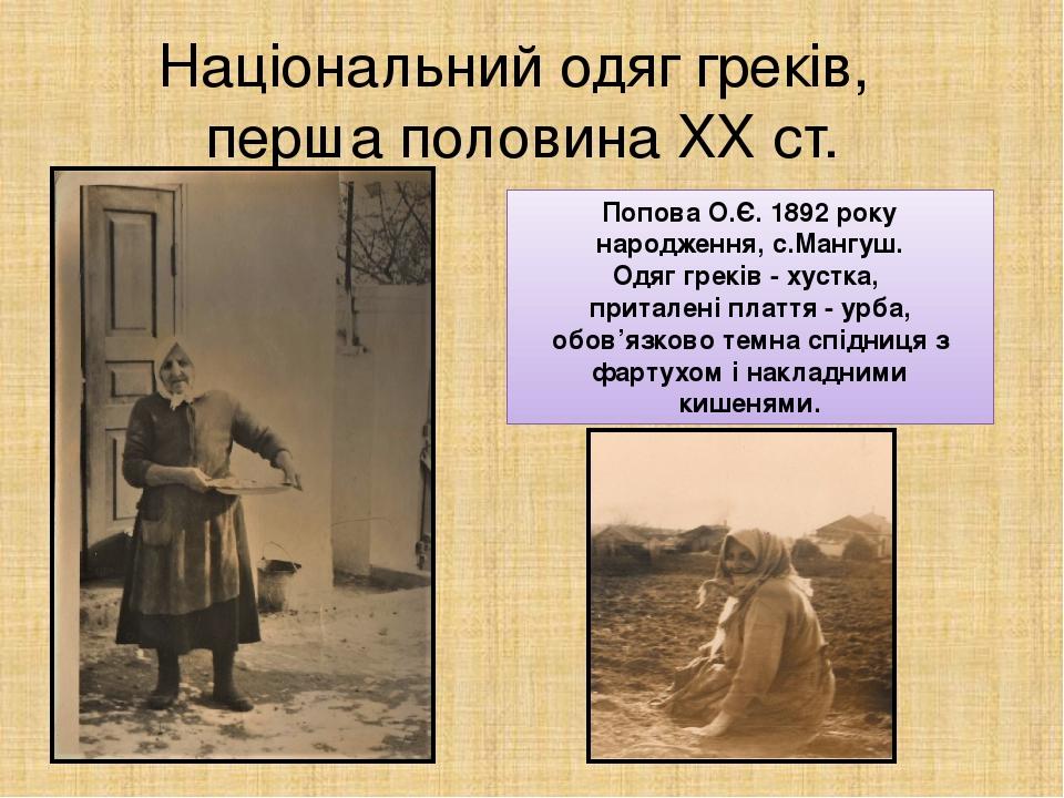 Національний одяг греків, перша половина XX ст. Попова О.Є. 1892 року народження, с.Мангуш. Одяг греків - хустка, приталені плаття - урба, обов'язк...