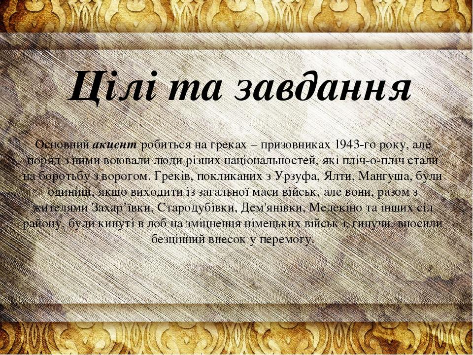 Основний акцент робиться на греках – призовниках 1943-го року, але поряд з ними воювали люди різних національностей, які пліч-о-пліч стали на борот...