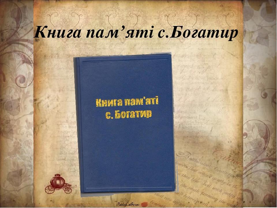 Книга пам'яті с.Богатир