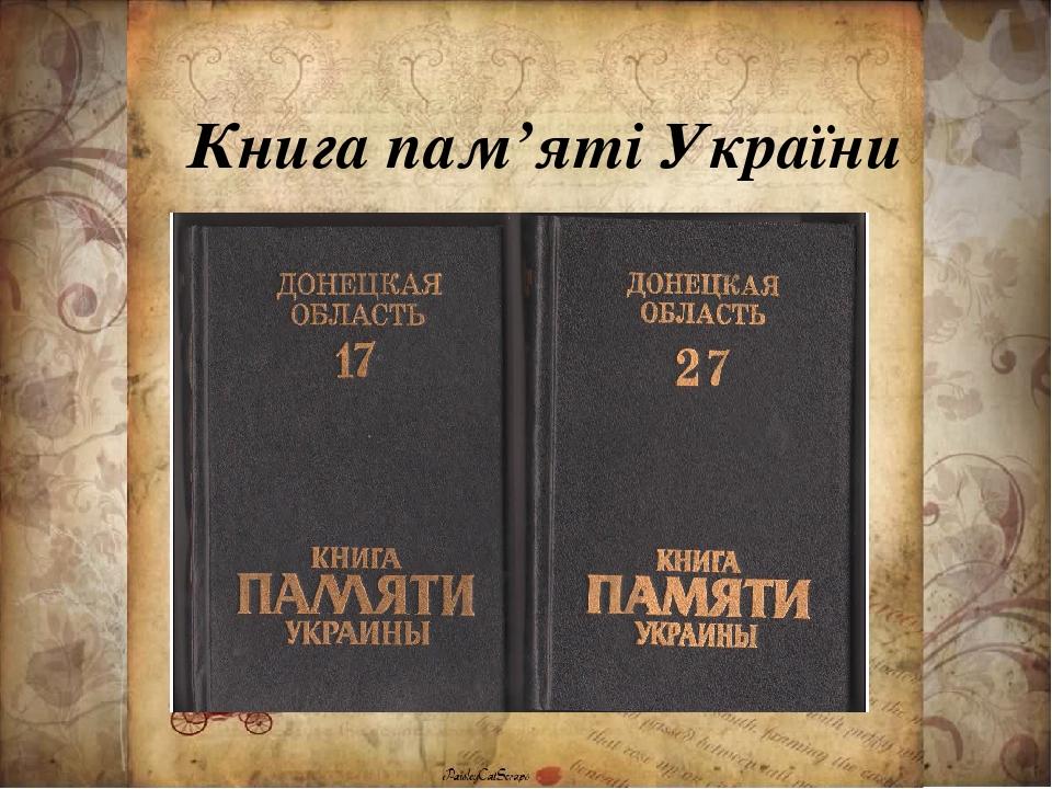 Книга пам'яті України