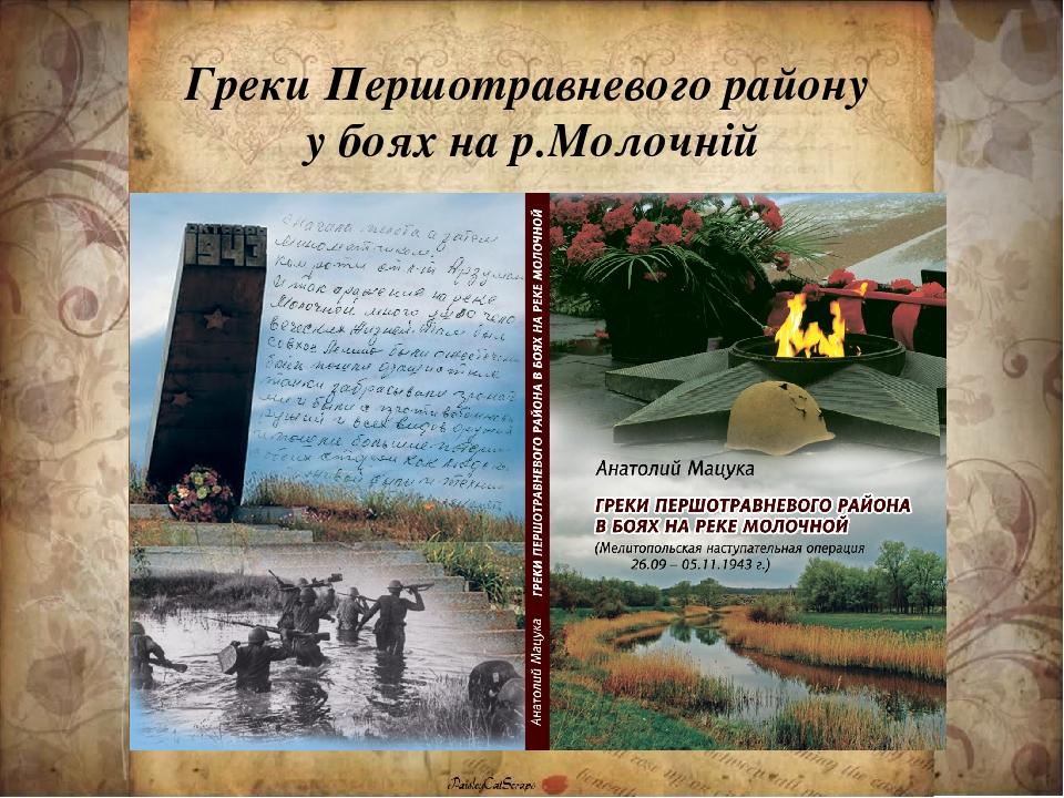 Греки Першотравневого району у боях на р.Молочній