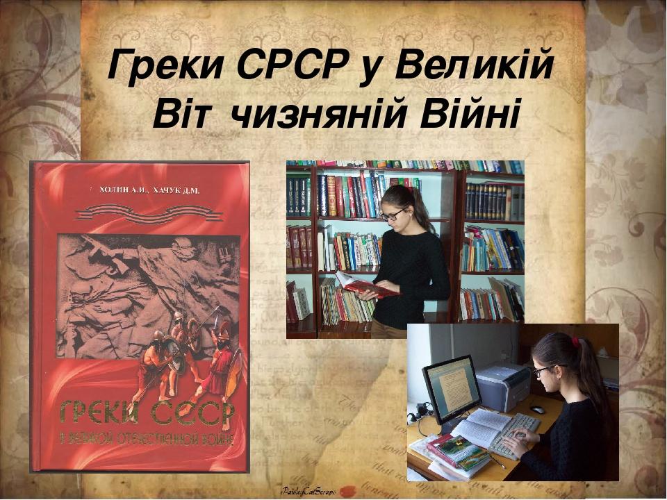 Греки СРСР у Великій Вітчизняній Війні