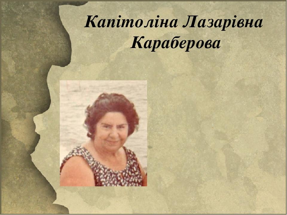 Капітоліна Лазарівна Караберова