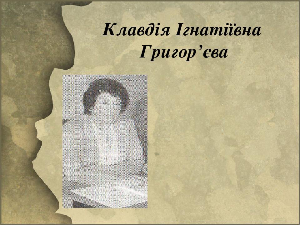 Клавдія Ігнатіївна Григор'єва