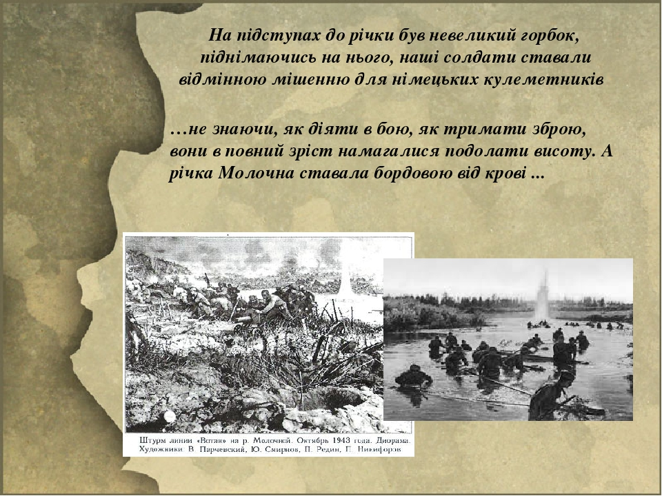 На підступах до річки був невеликий горбок, піднімаючись на нього, наші солдати ставали відмінною мішенню для німецьких кулеметників …не знаючи, як...