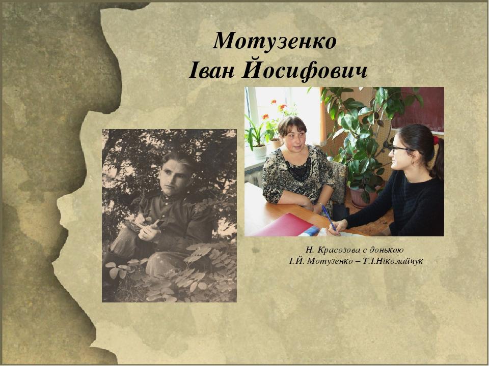 Мотузенко Іван Йосифович Н. Красозова с донькою І.Й. Мотузенко – Т.І.Ніколайчук