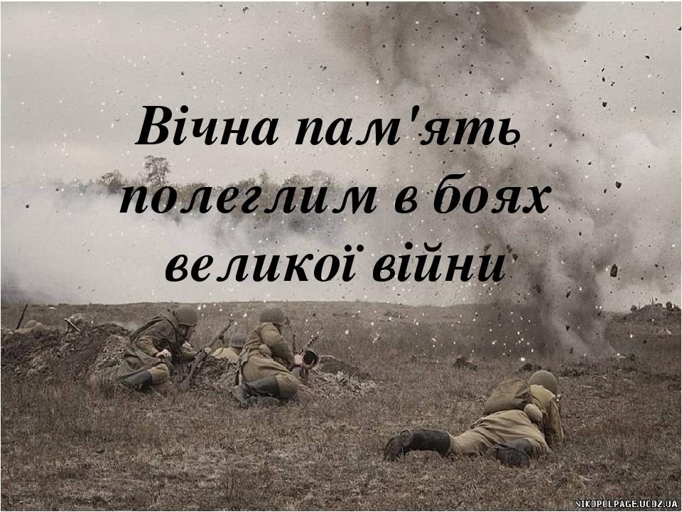 Вічна пам'ять полеглим в боях великої війни