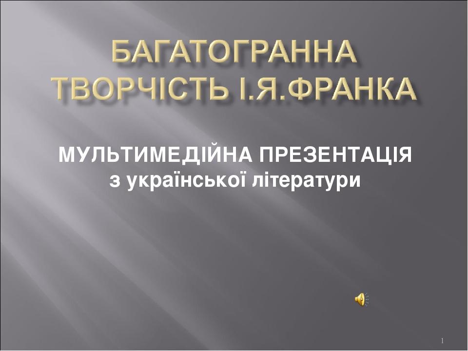 * МУЛЬТИМЕДІЙНА ПРЕЗЕНТАЦІЯ з української літератури