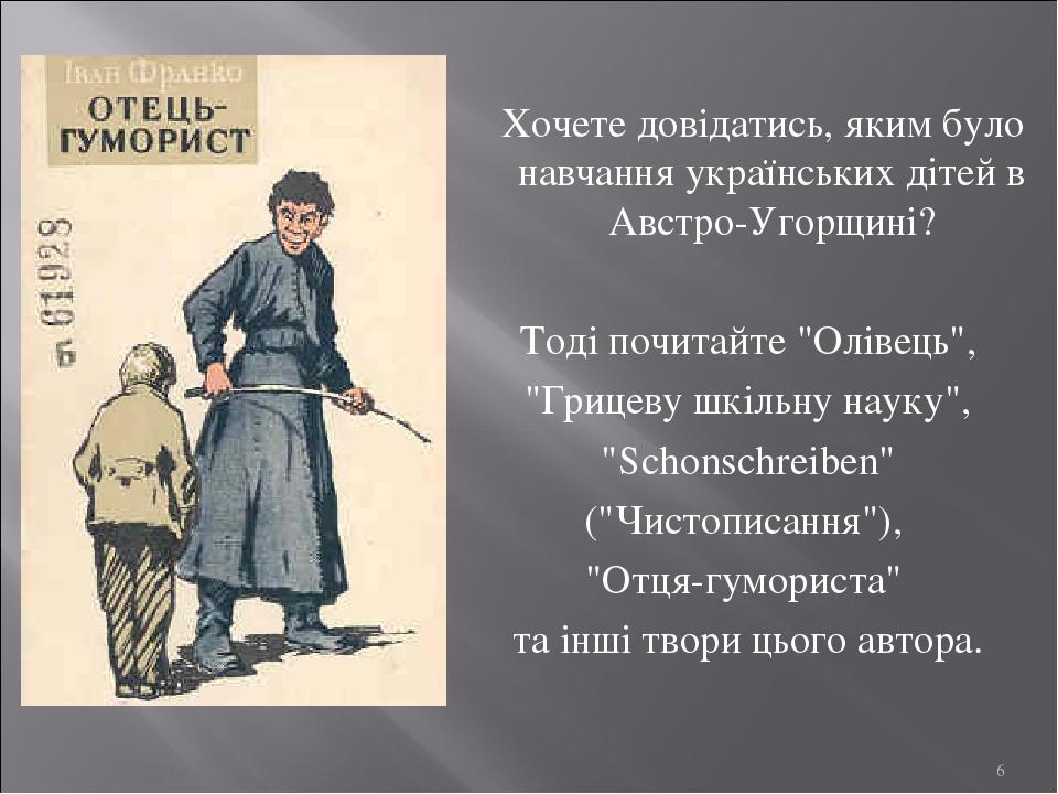 """Хочете довідатись, яким було навчання українських дітей в Австро-Угорщині? Тоді почитайте """"Олівець"""", """"Грицеву шкільну науку"""", """"Schonschreiben"""" (""""Чи..."""