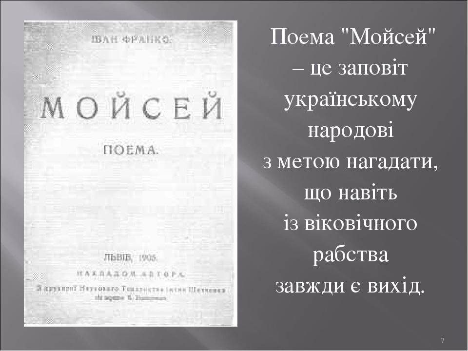 """Поема """"Мойсей"""" – це заповіт українському народові з метою нагадати, що навіть із віковічного рабства завжди є вихід. *"""
