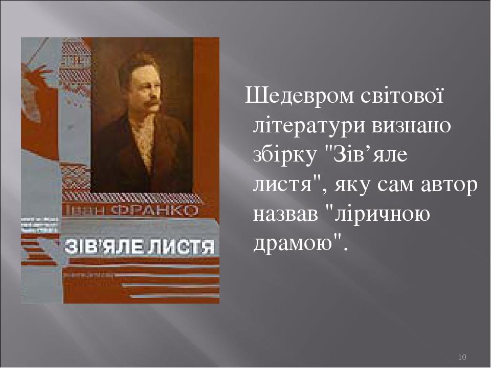 """Шедевром світової літератури визнано збірку """"Зів'яле листя"""", яку сам автор назвав """"ліричною драмою"""". *"""