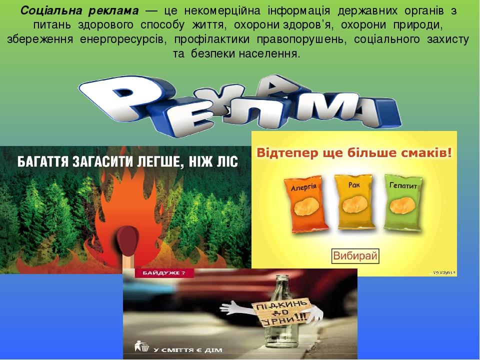 Соціальна реклама — це некомерційна інформація державних органів з питань здорового способу життя, охорони здоров'я, охорони природи...