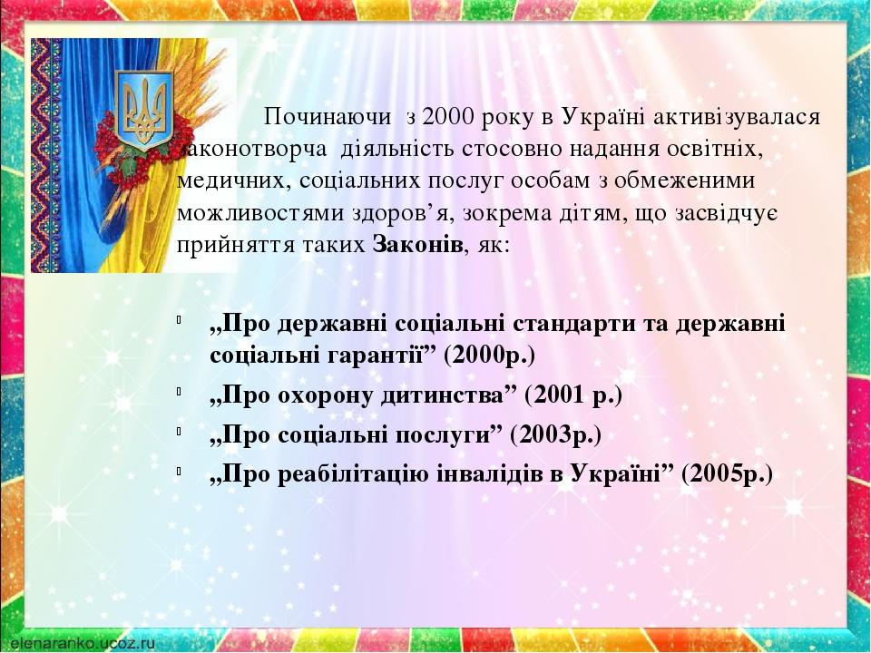 Починаючи з 2000 року в Україні активізувалася законотворча діяльність стосовно надання освітніх, медичних, соціальних послуг особам з обмеженими м...