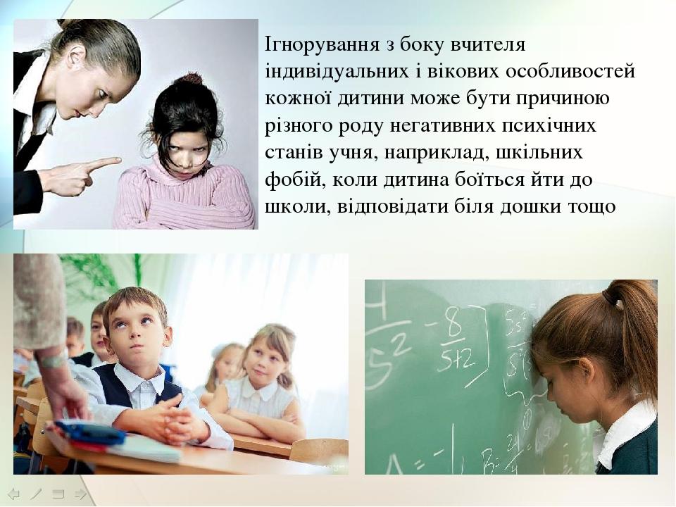 Ігнорування з боку вчителя індивідуальних і вікових особливостей кожної дитини може бути причиною різного роду негативних психічних станів учня, на...