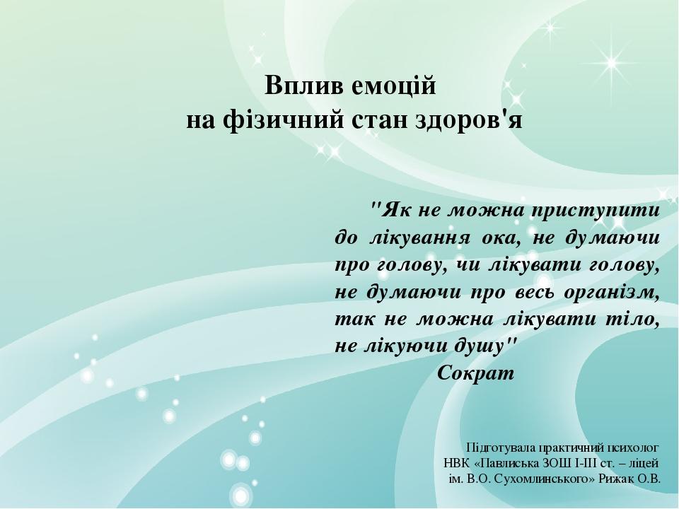"""""""Як не можна приступити до лікування ока, не думаючи про голову, чи лікувати голову, не думаючи про весь організм, так не можна лікувати тіло, не л..."""