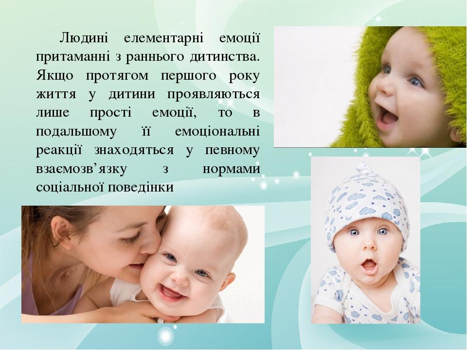 Людині елементарні емоції притаманні з раннього дитинства. Якщо протягом першого року життя у дитини проявляються лише прості емоції, то в подальшо...