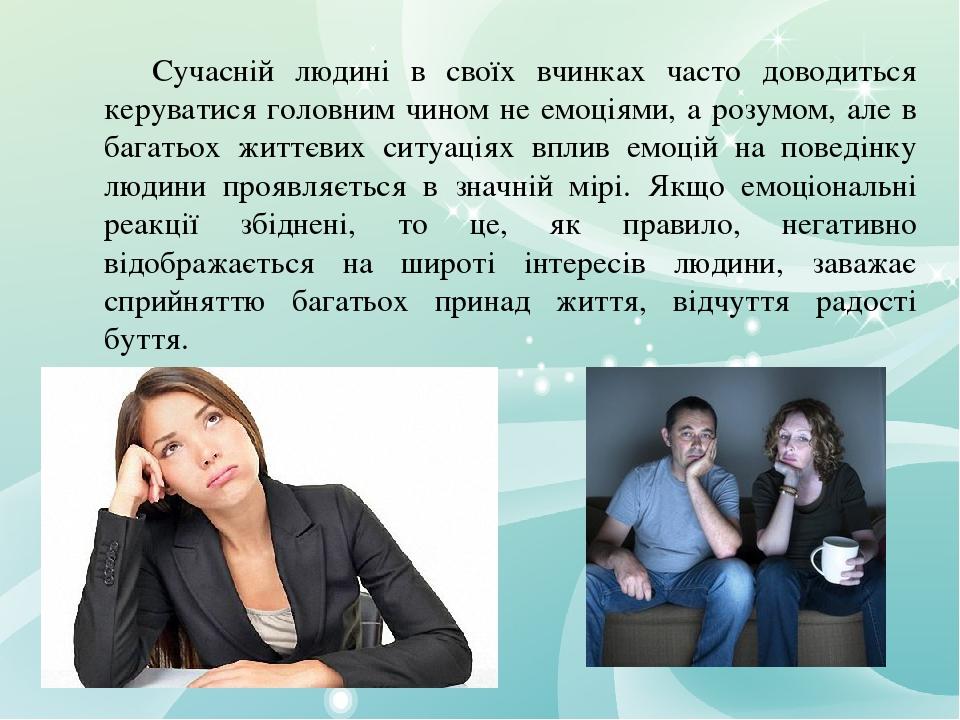 Сучасній людині в своїх вчинках часто доводиться керуватися головним чином не емоціями, а розумом, але в багатьох життєвих ситуаціях вплив емоцій н...