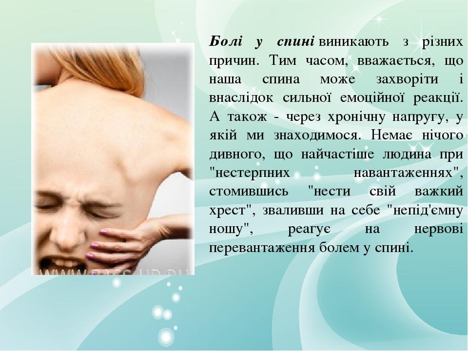 Болі у спинівиникають з різних причин. Тим часом, вважається, що наша спина може захворіти і внаслідок сильної емоційної реакції. А також - через ...