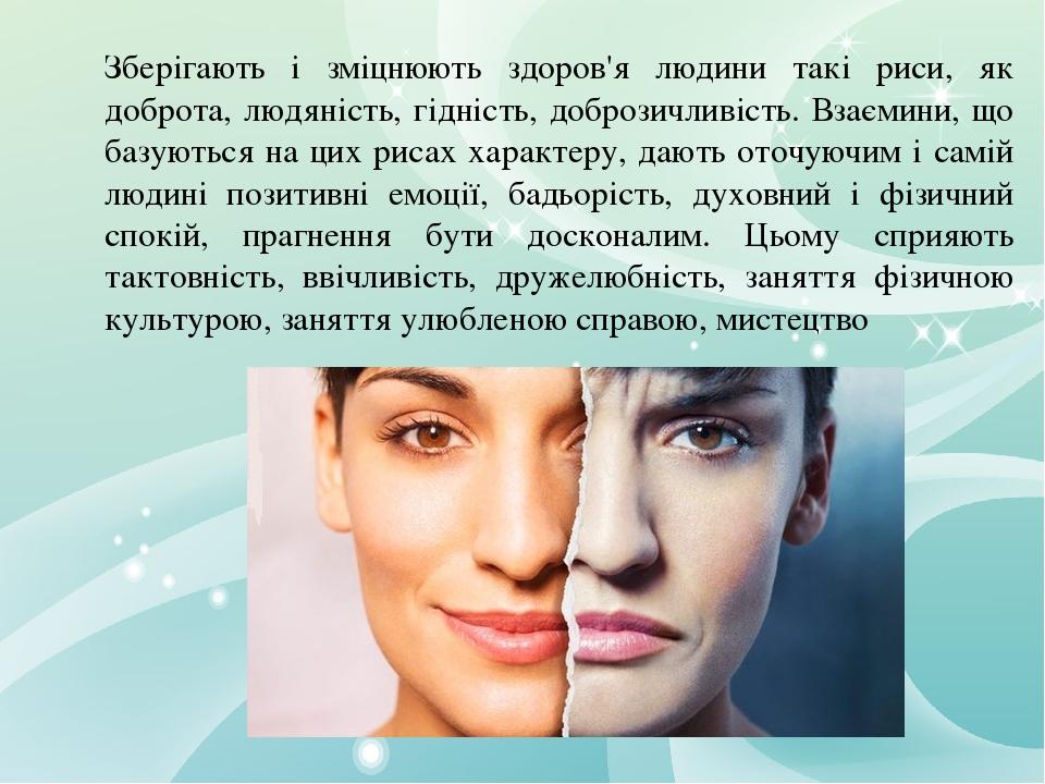 Зберігають і зміцнюють здоров'я людини такі риси, як доброта, людяність, гідність, доброзичливість. Взаємини, що базуються на цих рисах характеру, ...