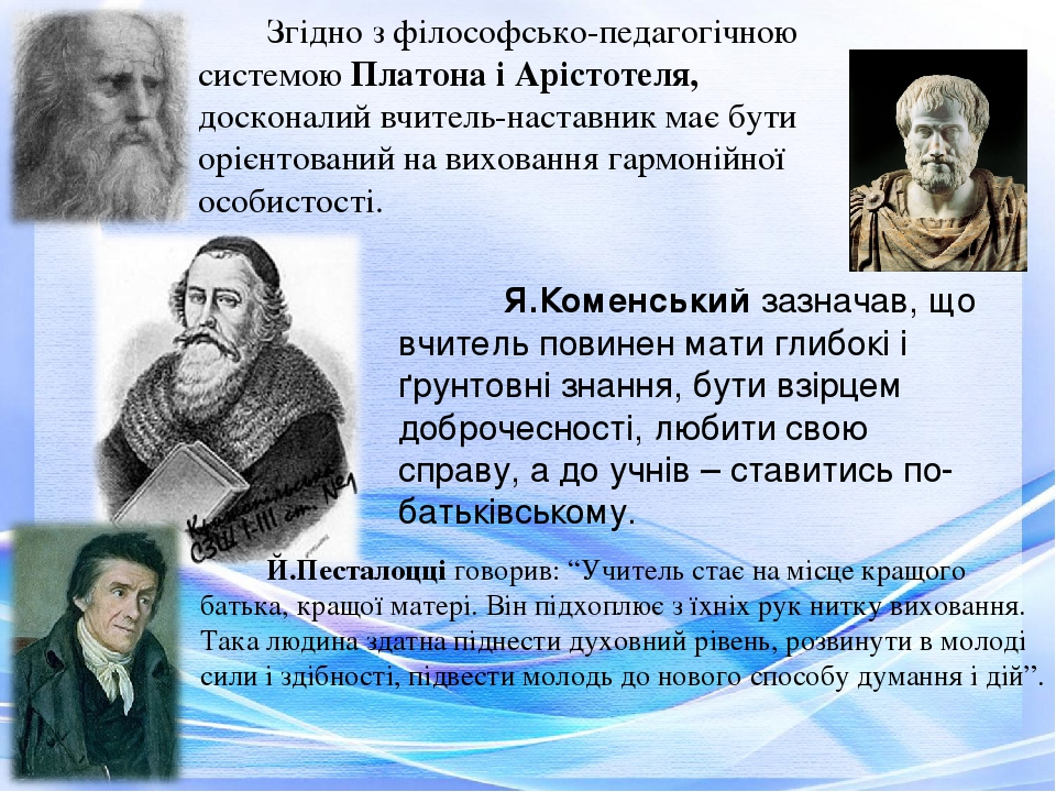 Згідно з філософсько-педагогічною системою Платона і Арістотеля, досконалий вчитель-наставник має бути орієнтований на виховання гармонійної особис...