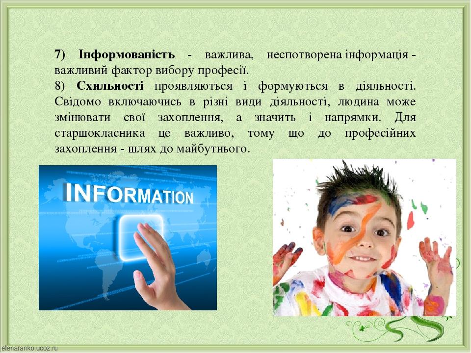7) Інформованість - важлива, неспотворенаінформація- важливий фактор вибору професії. 8) Схильності проявляються і формуються в діяльності. Свід...