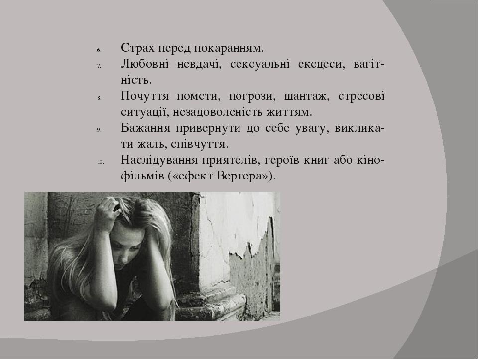 Страх перед покаранням. Любовні невдачі, сексуальні ексцеси, вагітність. Почуття помсти, погрози, шантаж, стресові ситуації, незадоволеність життя...