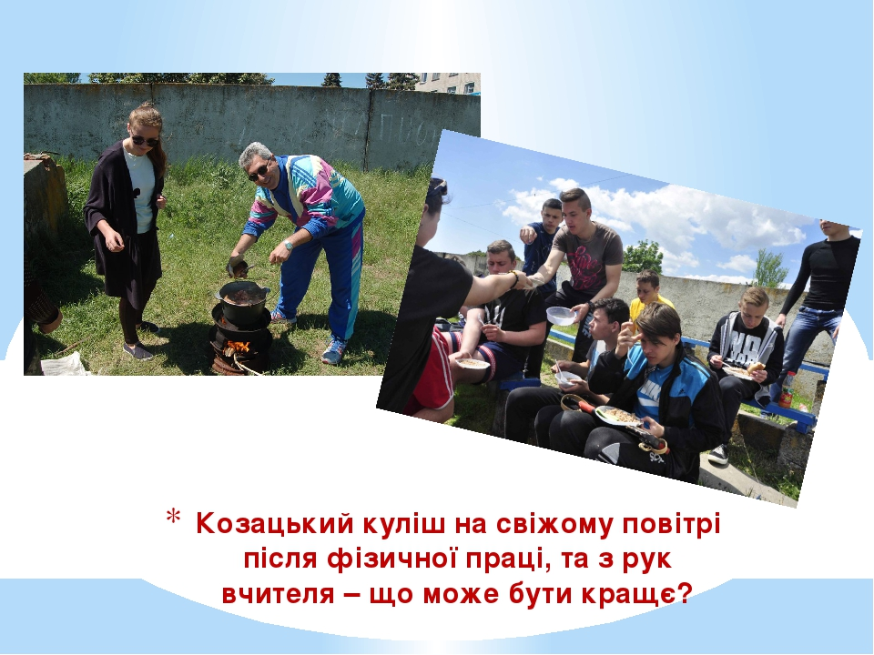 Козацький куліш на свіжому повітрі після фізичної праці, та з рук вчителя – що може бути кращє?