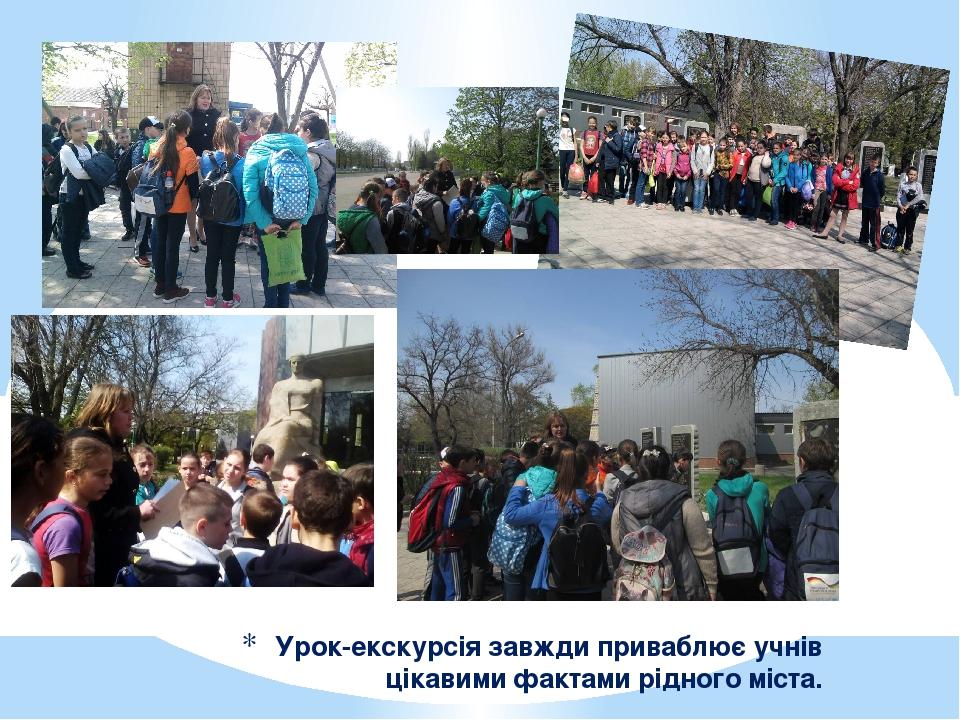 Урок-екскурсія завжди приваблює учнів цікавими фактами рідного міста.