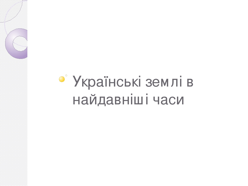 Українські землі в найдавніші часи
