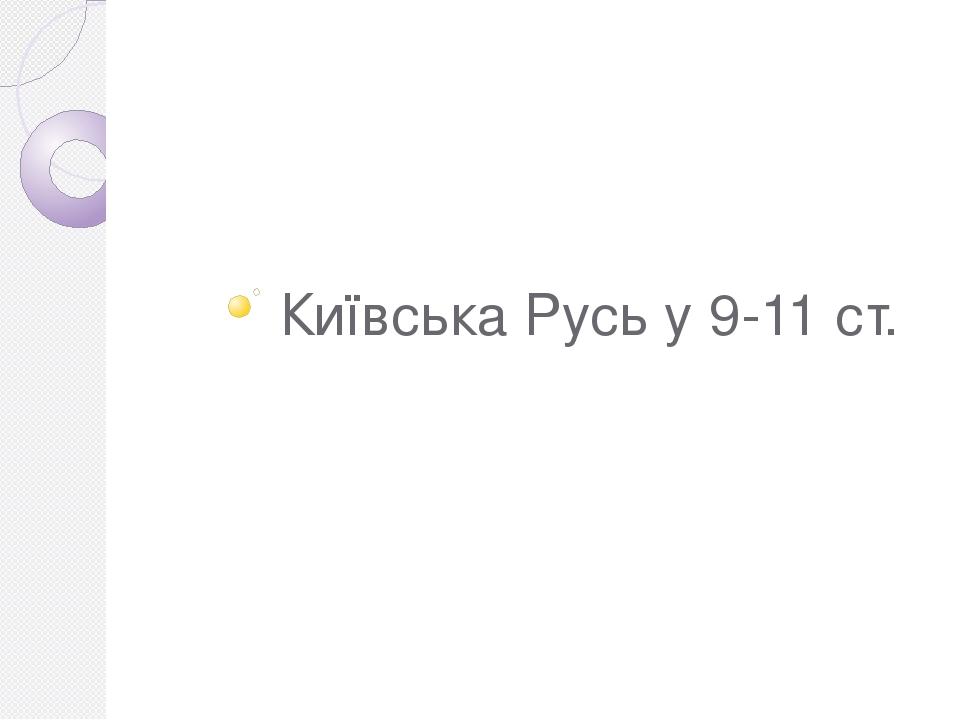 Київська Русь у 9-11 ст.