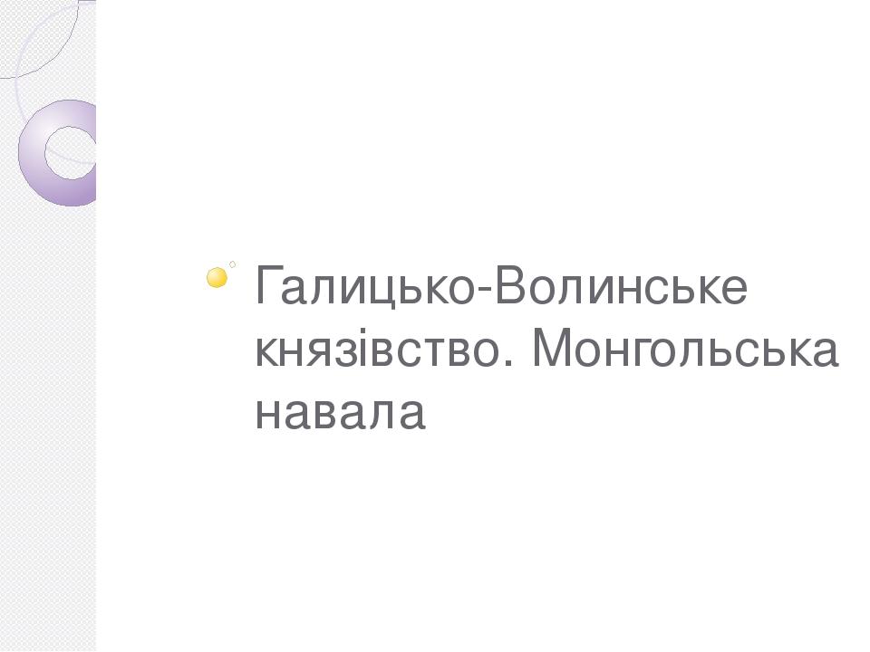 Галицько-Волинське князівство. Монгольська навала
