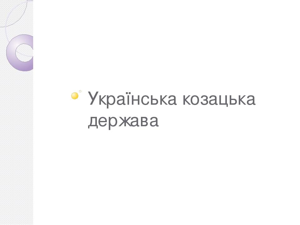 Українська козацька держава