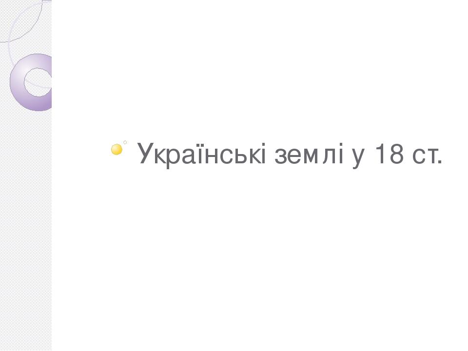 Українські землі у 18 ст.