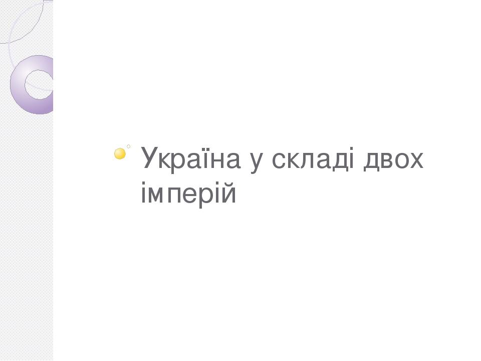 Україна у складі двох імперій