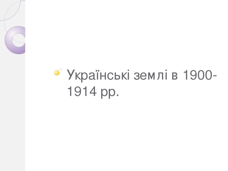 Українські землі в 1900-1914 рр.