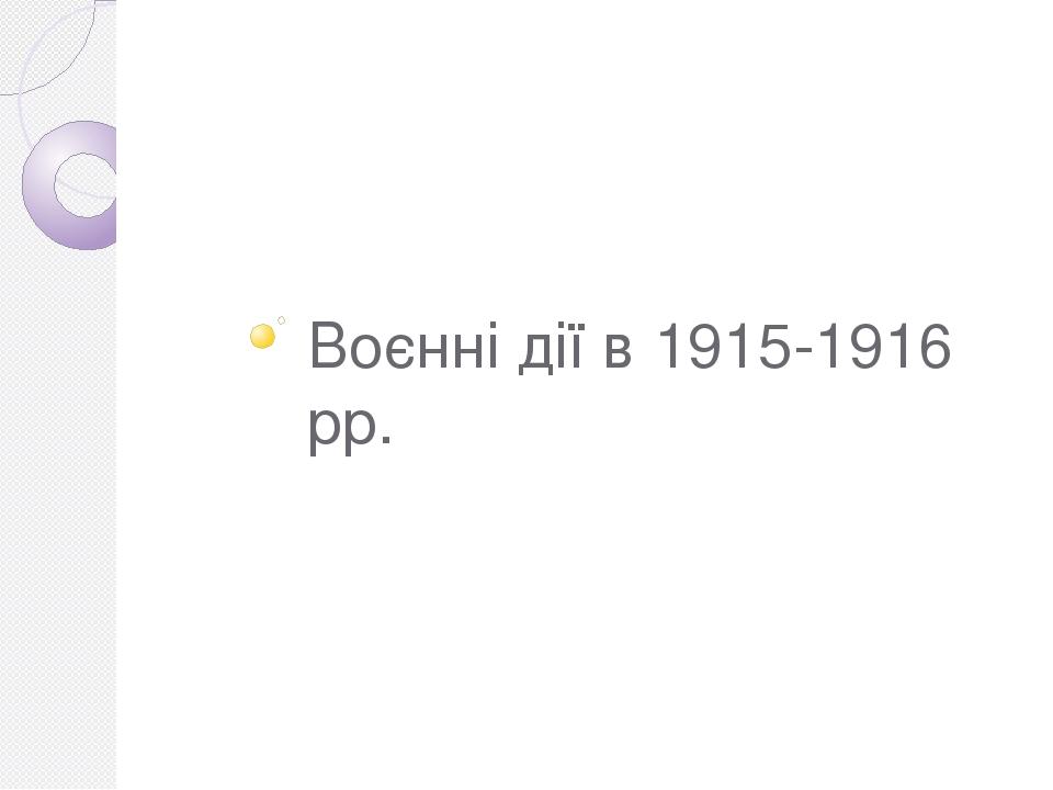 Воєнні дії в 1915-1916 рр.