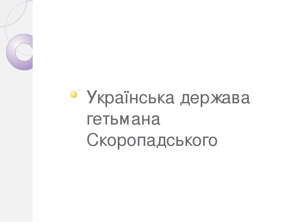 Українська держава гетьмана Скоропадського