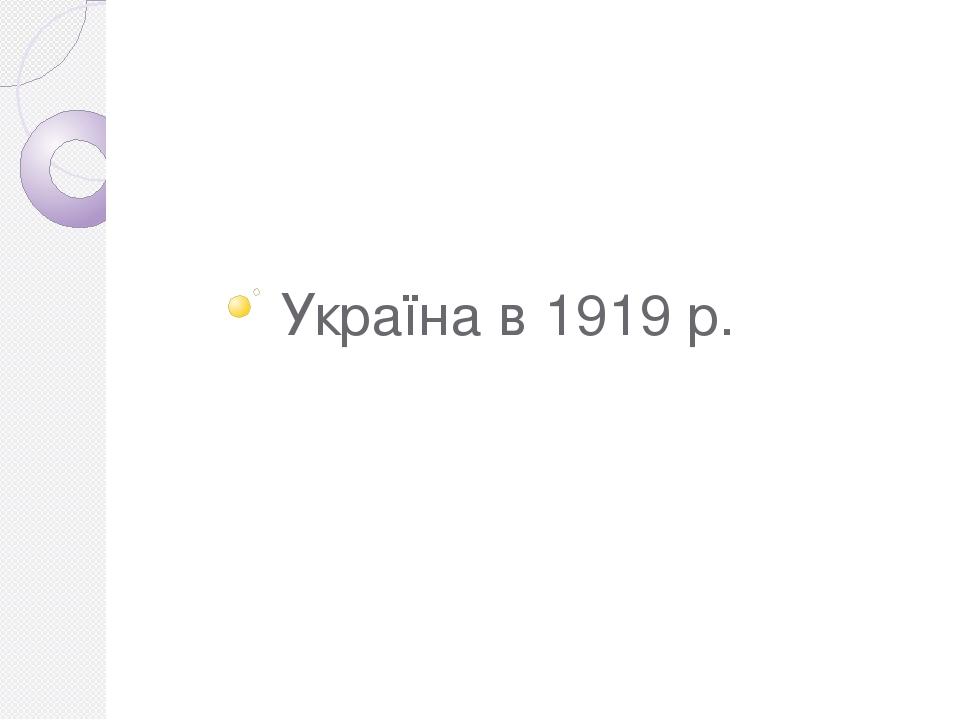 Україна в 1919 р.