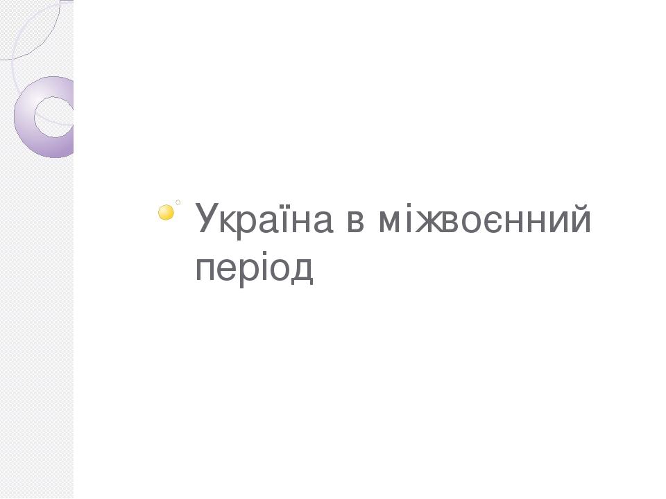 Україна в міжвоєнний період