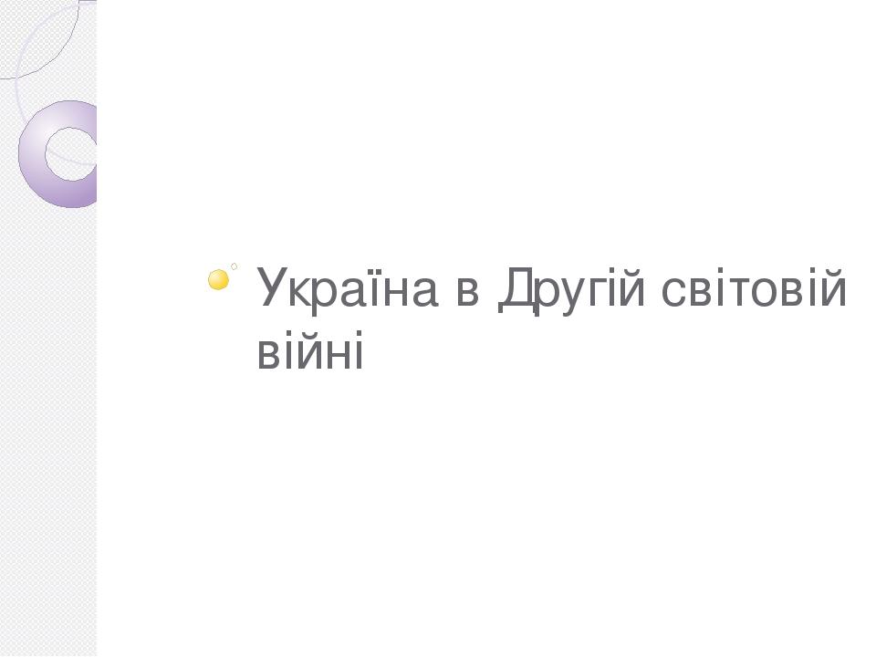 Україна в Другій світовій війні