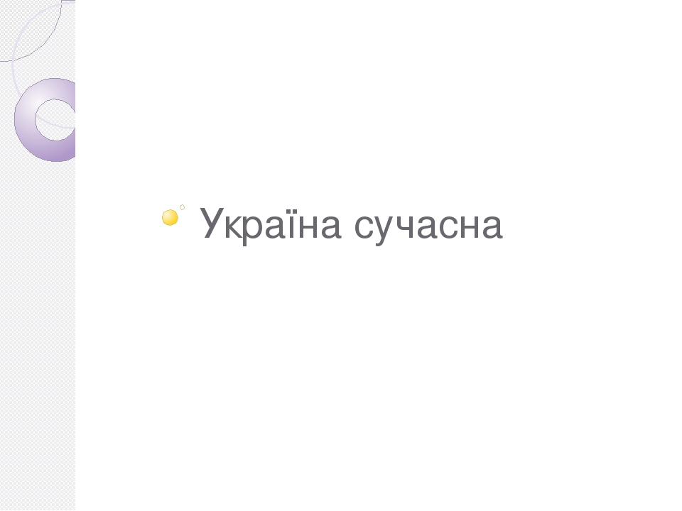 Україна сучасна