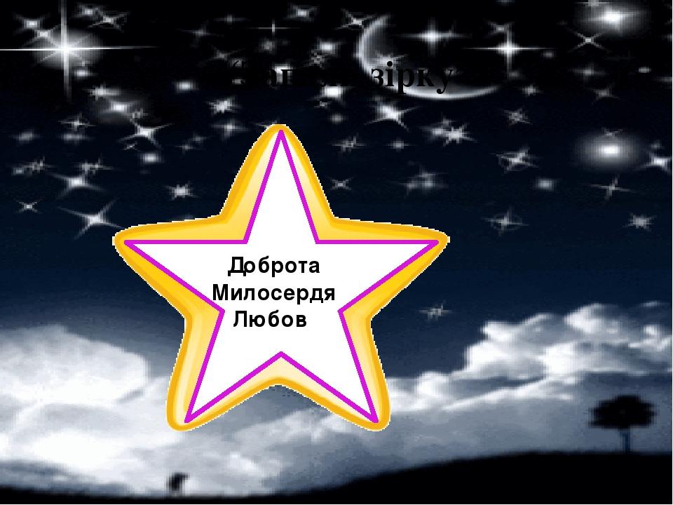 """""""Запали зірку"""" милосердя Доброта Милосердя Любов"""