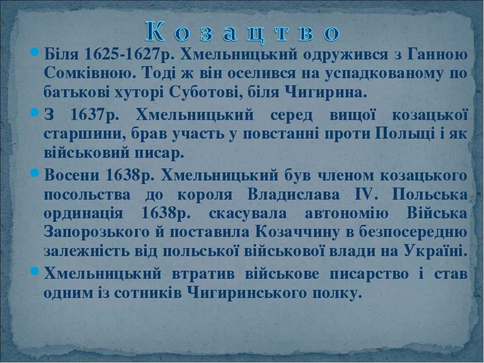 Біля 1625-1627р. Хмельницький одружився з Ганною Сомківною. Тоді ж він оселився на успадкованому по батькові хуторі Суботові, біля Чигирина. З 1637...
