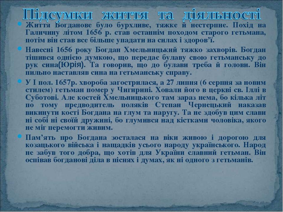 Життя Богданове було бурхливе, тяжке й нестерпне. Похід на Галичину літом 1656 р. став останнім походом старого гетьмана, потім він став все більше...