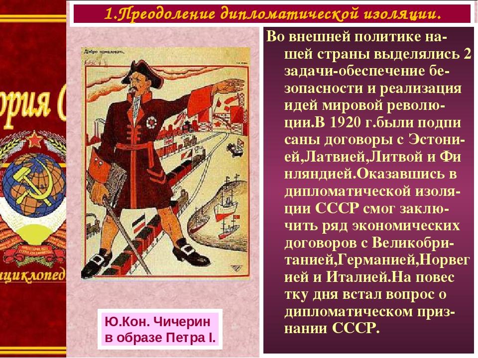 Во внешней политике на-шей страны выделялись 2 задачи-обеспечение бе-зопасности и реализация идей мировой револю-ции.В 1920 г.были подпи саны догов...