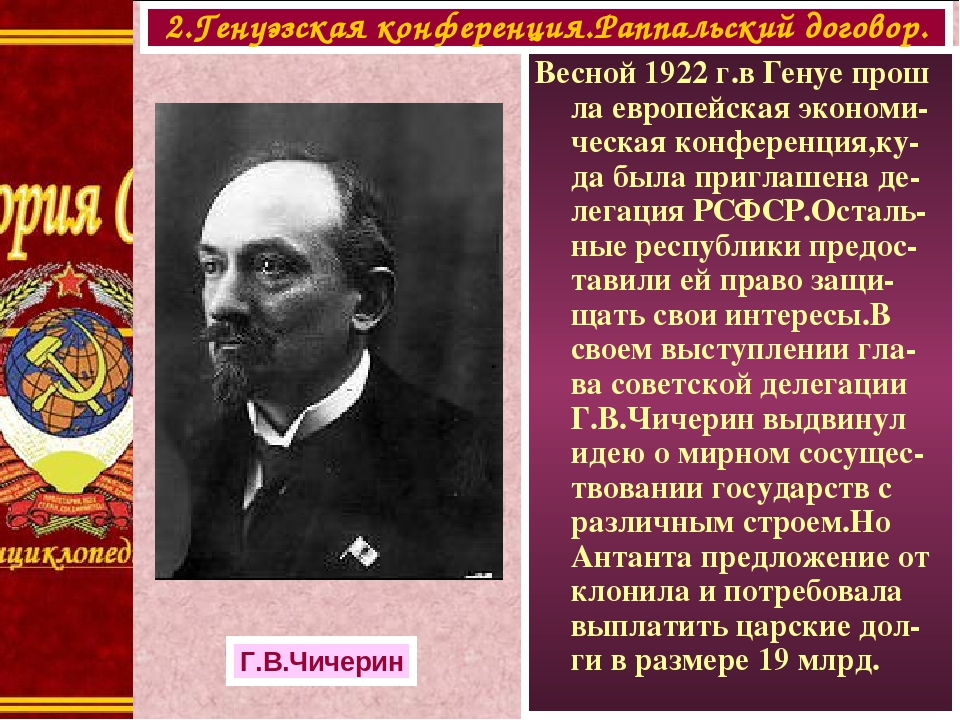 Весной 1922 г.в Генуе прош ла европейская экономи-ческая конференция,ку-да была приглашена де-легация РСФСР.Осталь-ные республики предос-тавили ей ...