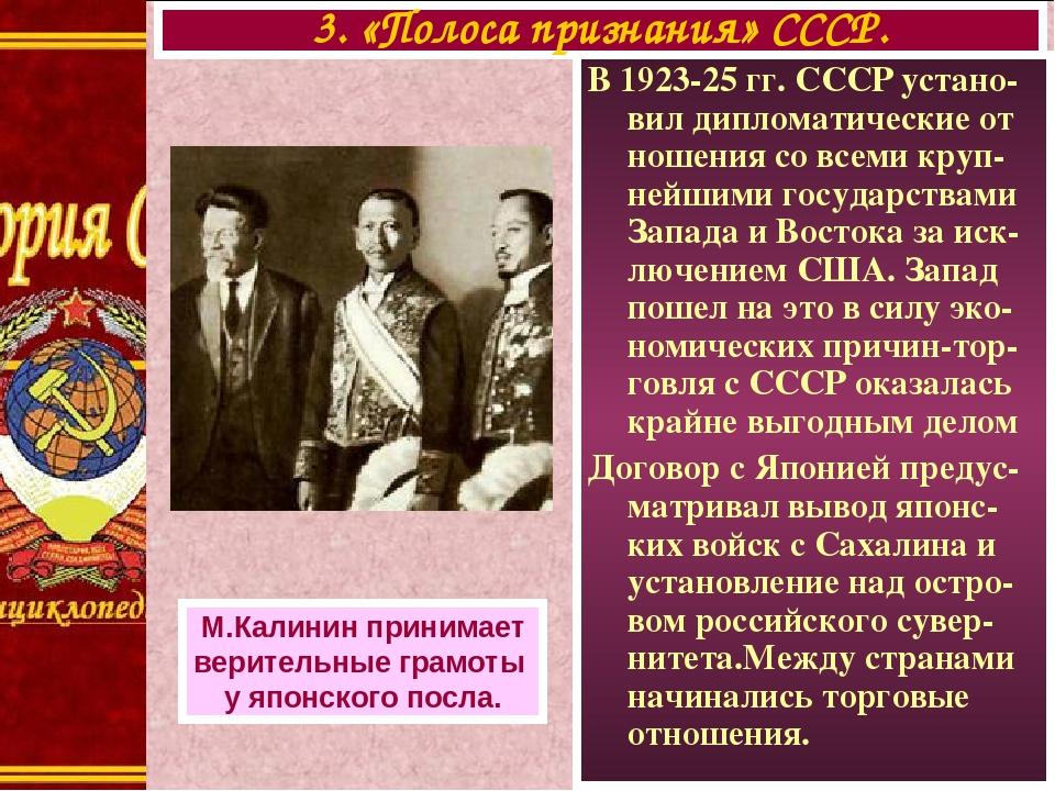 В 1923-25 гг. СССР устано-вил дипломатические от ношения со всеми круп-нейшими государствами Запада и Востока за иск-лючением США. Запад пошел на э...